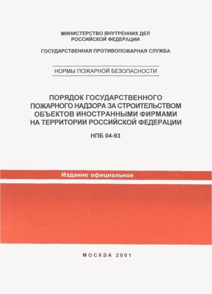 НПБ 04-93 Порядок государственного пожарного надзора за строительством объектов иностранными фирмами на территории РФ