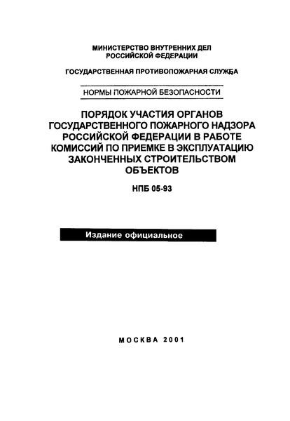 НПБ 05-93 Порядок участия органов государственного пожарного надзора РФ в работе комиссий по приемке в эксплуатацию законченных строительством объектов