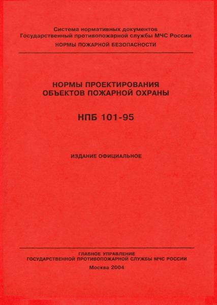 НПБ 101-95 Нормы проектирования объектов пожарной охраны