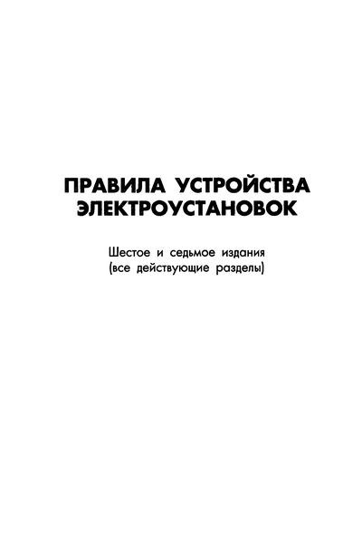 ПУЭ  Правила устройства электроустановок