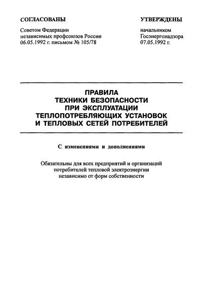 Инструкция По Охране Труда При Обслуживании Отопительных Сетей
