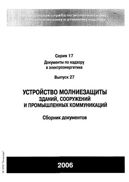 Инструкция по устройству молниезащиты зданий и сооружений. рд 34.21.122-87