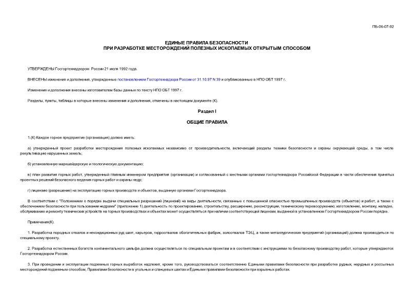 ПБ 06-07-92 Единые правила безопасности при разработке месторождений полезных ископаемых открытым способом