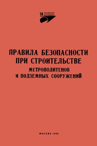 Правила безопасности при строительстве метрополитенов и подземных сооружений
