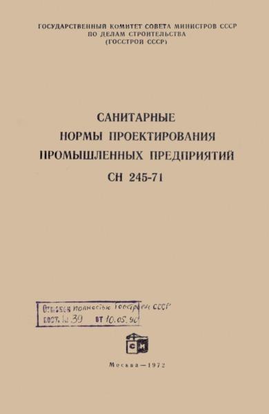 СН 245-71 Санитарные нормы проектирования промышленных предприятий