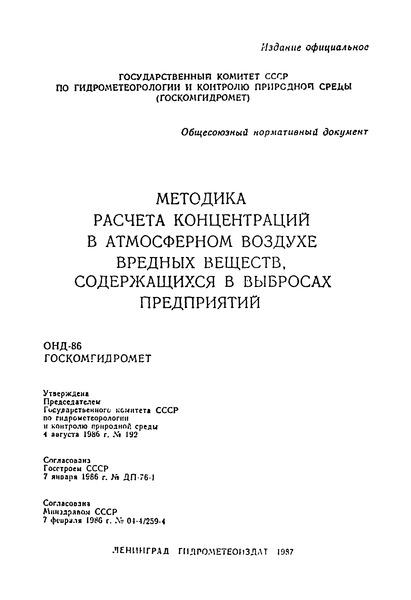 ОНД 86 Методика расчета концентраций в атмосферном воздухе вредных веществ, содержащихся в выбросах предприятий