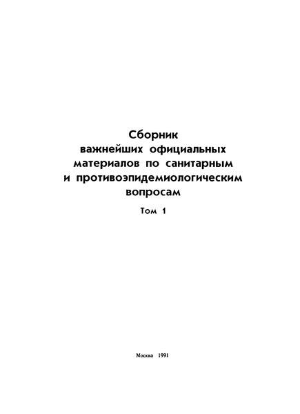СанПиН 3044-84 Санитарные нормы вибрации рабочих мест