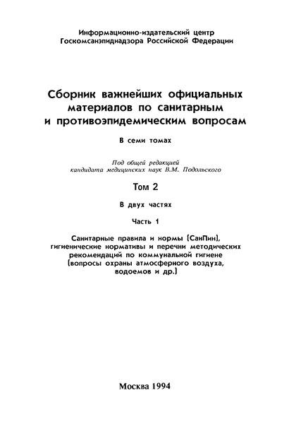 СанПиН 2811-83 Санитарные правила устройства и содержания полигонов для твердых бытовых отходов
