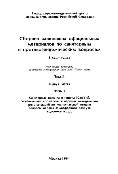 СанПиН 4630-88 Санитарные правила и нормы охраны поверхностных вод от загрязнения