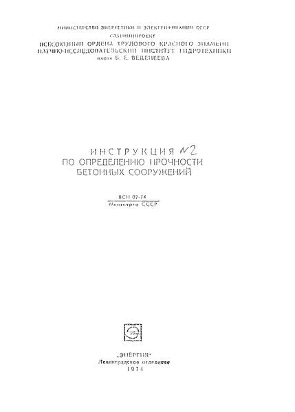 ВСН 02-74 Инструкция по определению прочности бетонных сооружений
