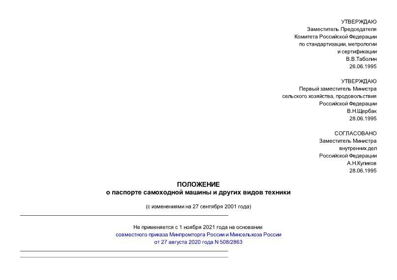 Положение  Положение о паспорте самоходной машины и других видов техники