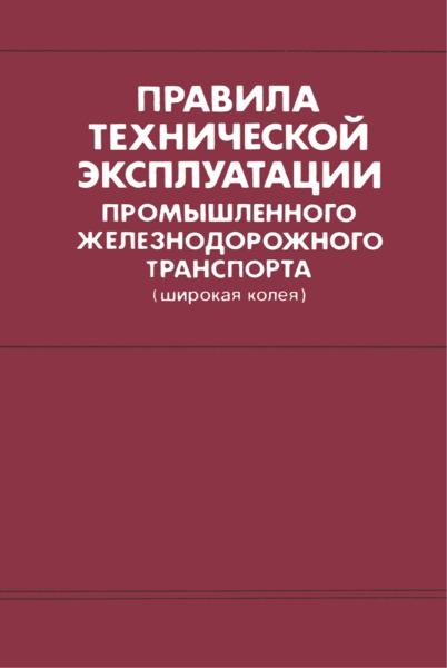 ПТЭ  Правила технической эксплуатации промышленного железнодорожного транспорта (широкая колея)