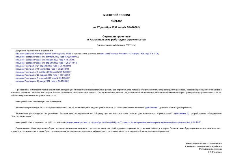 Письмо БФ-1060/9 Временные рекомендации по уточнению базовых цен, определяемых по сборнику цен на изыскательские работы для капитального строительства