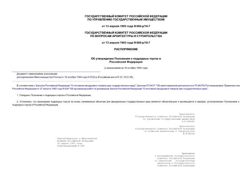 МДС 80-13.2000 Положение о подрядных торгах в Российской Федерации