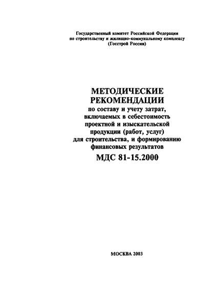 МДС 81-15.2000 Методические рекомендации по составу и учету затрат, включаемых в себестоимость проектной и изыскательской продукции (работ, услуг) для строительства и формированию финансовых результатов
