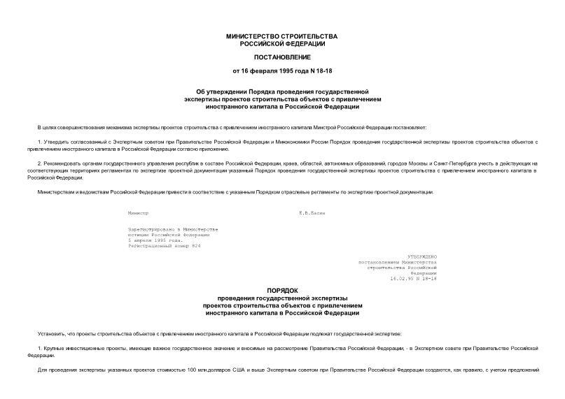 Порядок проведения государственной экспертизы проектов строительства объектов с привлечением иностранного капитала в Российской Федерации.
