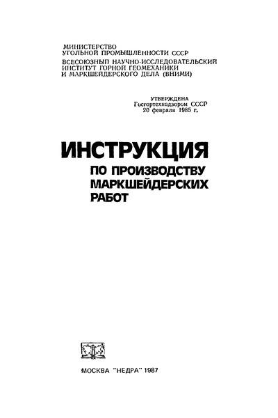 Инструкция по производству маркшейдерских работ
