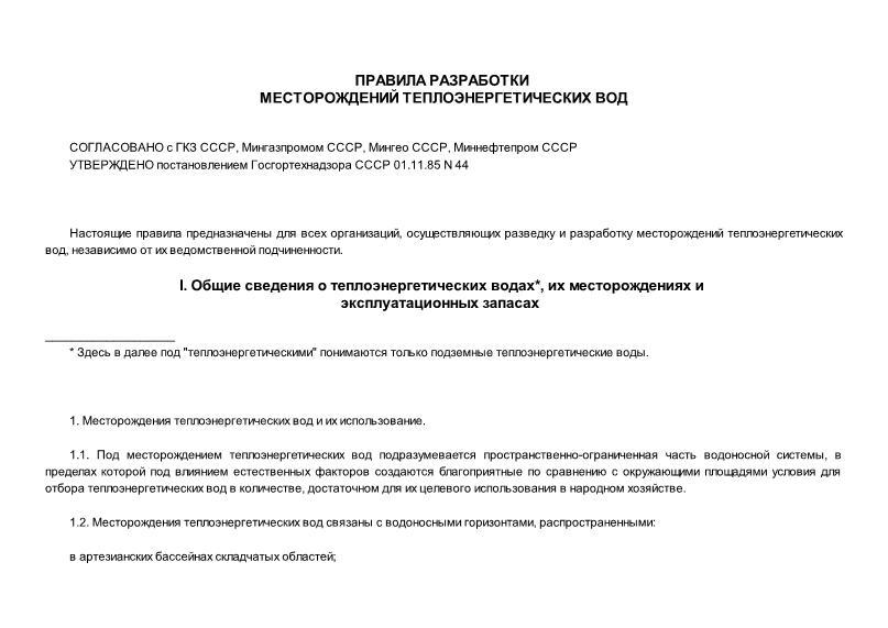Постановление 44 Правила разработки месторождений теплоэнергетических вод