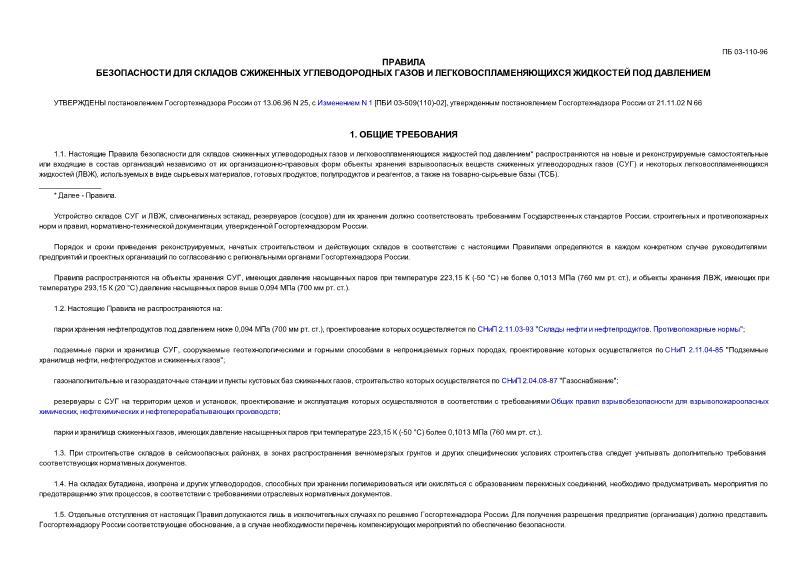 ПБ 03-110-96 Правила безопасности для складов сжиженных углеводородных газов и легковоспламеняющихся жидкостей под давлением