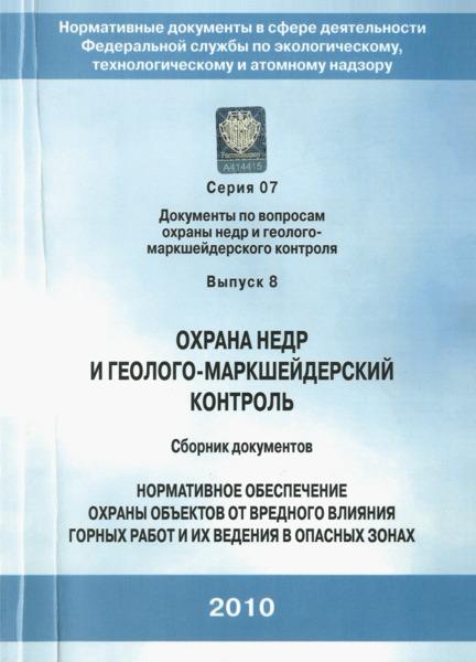 РД 07-113-96 Инструкция о порядке утверждения мер охраны зданий, сооружений и природных объектов от вредного влияния горных разработок