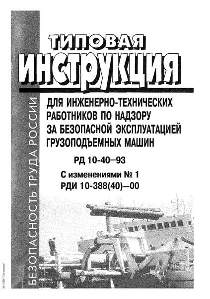 Инструкция Итр По Надзору