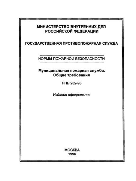 НПБ 202-96 Муниципальная пожарная служба. Общие требования
