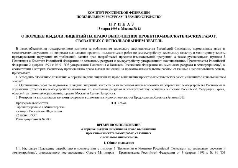Приказ 13 О порядке выдачи лицензий на право выполнения проектно-изыскательских работ, связанных с использованием земель