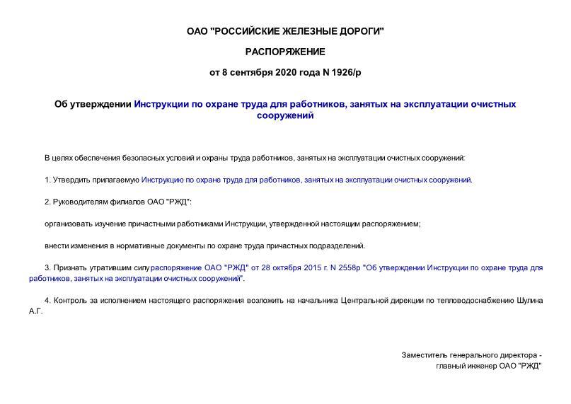 Распоряжение 1926/р Об утверждении Инструкции по охране труда для работников, занятых на эксплуатации очистных сооружений