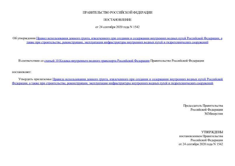 Постановление 1542 Об утверждении Правил использования донного грунта, извлеченного при создании и содержании внутренних водных путей Российской Федерации, а также при строительстве, реконструкции, эксплуатации инфраструктуры внутренних водных путей и гидротехнических сооружений