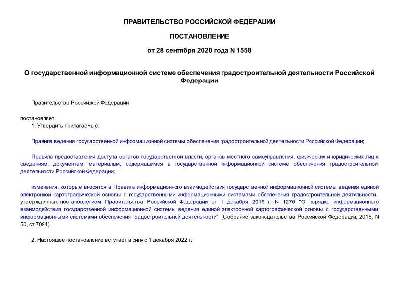 Постановление 1558 О государственной информационной системе обеспечения градостроительной деятельности Российской Федерации
