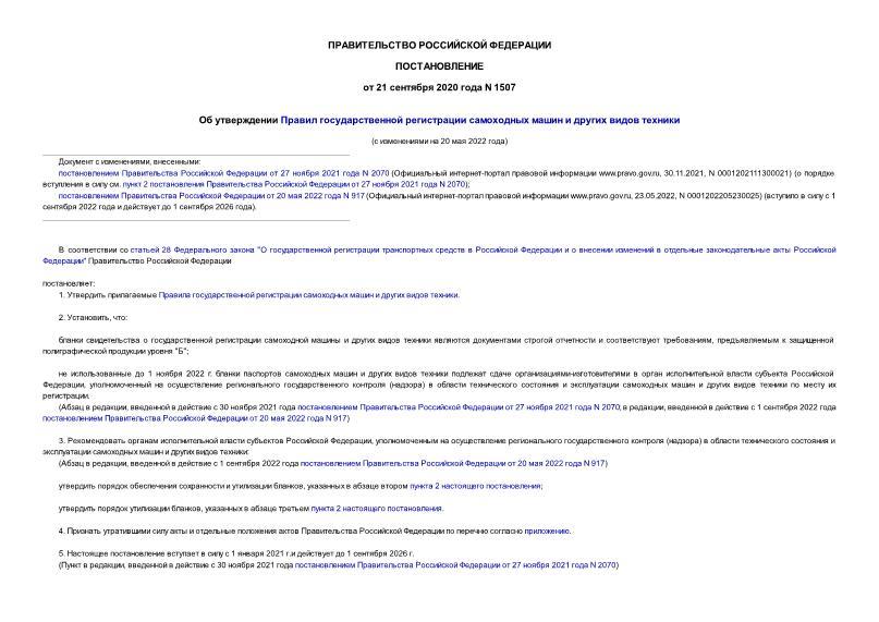 Постановление 1507 Об утверждении Правил государственной регистрации самоходных машин и других видов техники