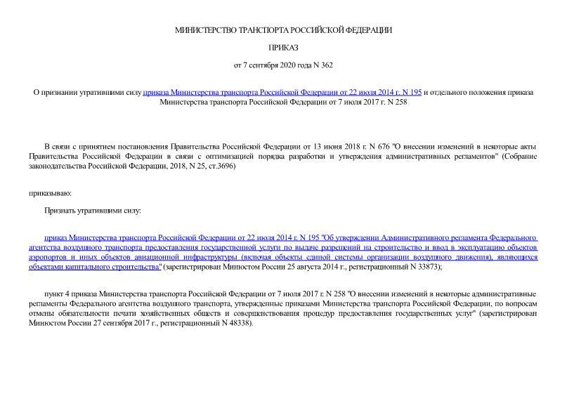 Приказ 362 О признании утратившими силу приказа Министерства транспорта Российской Федерации от 22 июля 2014 г. N 195 и отдельного положения приказа Министерства транспорта Российской Федерации от 7 июля 2017 г. N 258