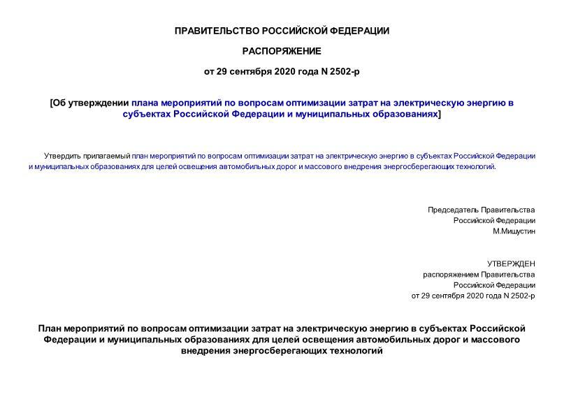 Распоряжение 2502-р Об утверждении плана мероприятий по вопросам оптимизации затрат на электрическую энергию в субъектах Российской Федерации и муниципальных образованиях