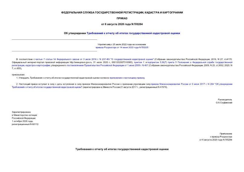 Приказ П/0284 Об утверждении Требований к отчету об итогах государственной кадастровой оценки