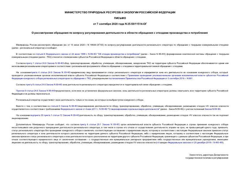 Письмо 25-50/11514-ОГ О рассмотрении обращения по вопросу регулирования деятельности в области обращения с отходами производства и потребления