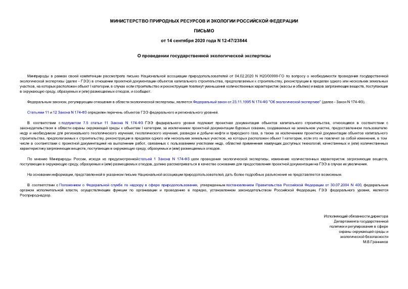 Письмо 12-47/23844 О проведении государственной экологической экспертизы