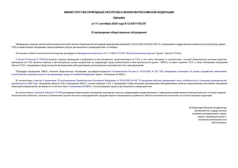 Письмо 12-50/11762-ОГ О проведении общественных обсуждений