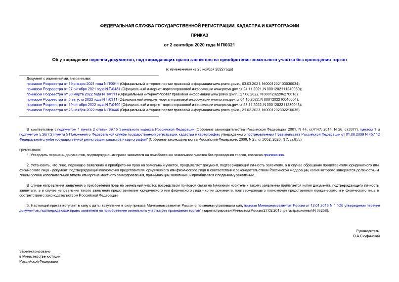 Приказ П/0321 Об утверждении перечня документов, подтверждающих право заявителя на приобретение земельного участка без проведения торгов