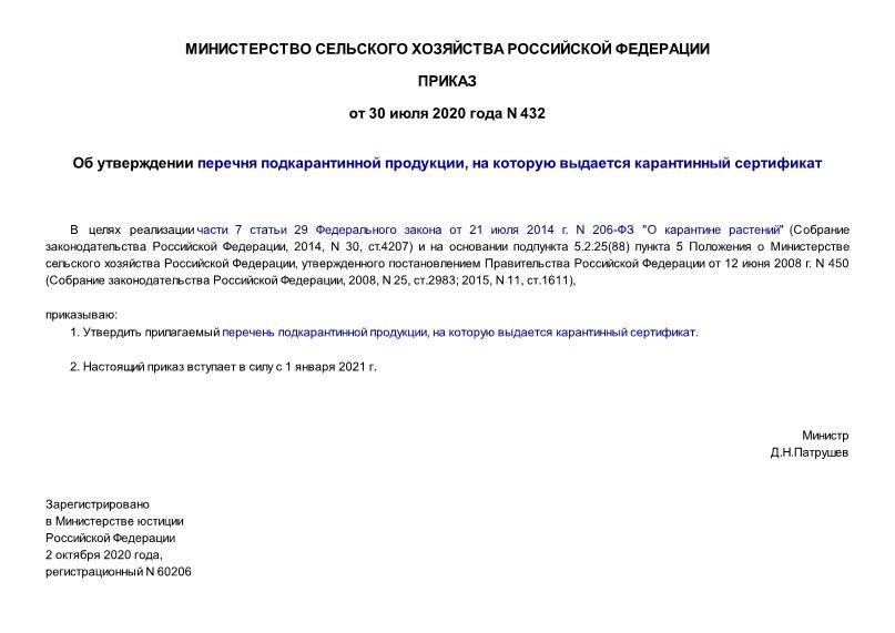 Приказ 432 Об утверждении перечня подкарантинной продукции, на которую выдается карантинный сертификат