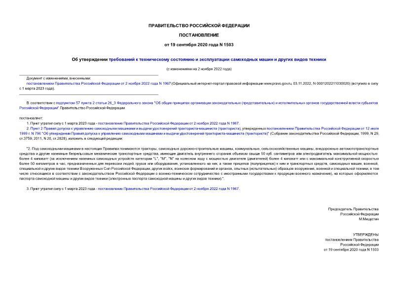 Постановление 1503 Об утверждении требований к техническому состоянию и эксплуатации самоходных машин и других видов техники