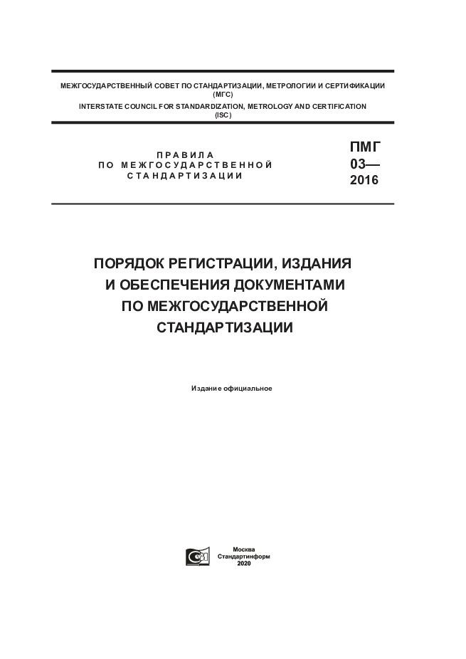Правила 03-2016 Порядок регистрации, издания и обеспечения документами по межгосударственной стандартизации