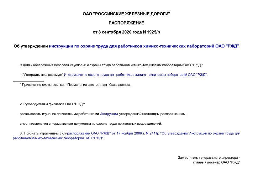 Распоряжение 1925/р Об утверждении инструкции по охране труда для работников химико-технических лабораторий ОАО