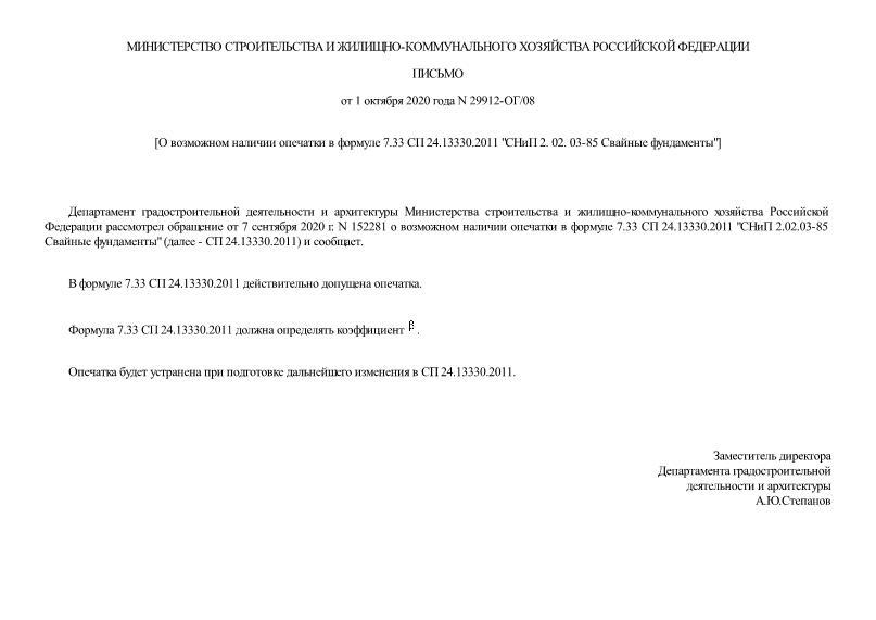 Письмо 29912-ОГ/08 О возможном наличии опечатки в формуле 7.33 СП 24.13330.2011