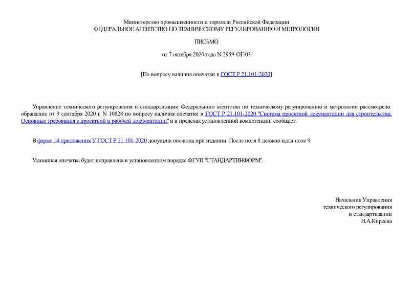 Письмо 2959-ОГ/03 По вопросу наличия опечатки в ГОСТ Р 21.101-2020