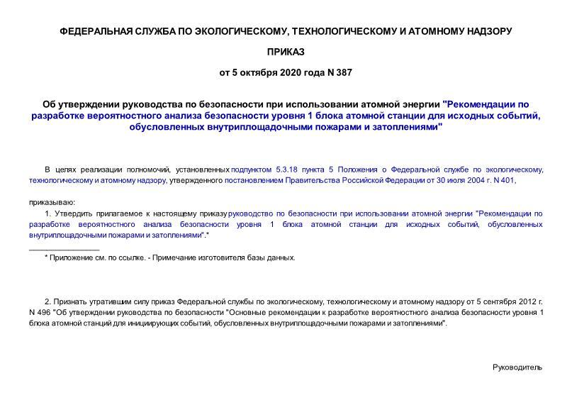 Приказ 387 Об утверждении руководства по безопасности при использовании атомной энергии