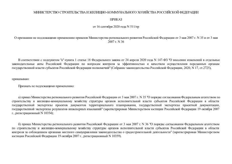 Приказ 511/пр О признании не подлежащими применению приказов Министерства регионального развития Российской Федерации от 3 мая 2007 г. N 35 и от 3 мая 2007 г. N 36