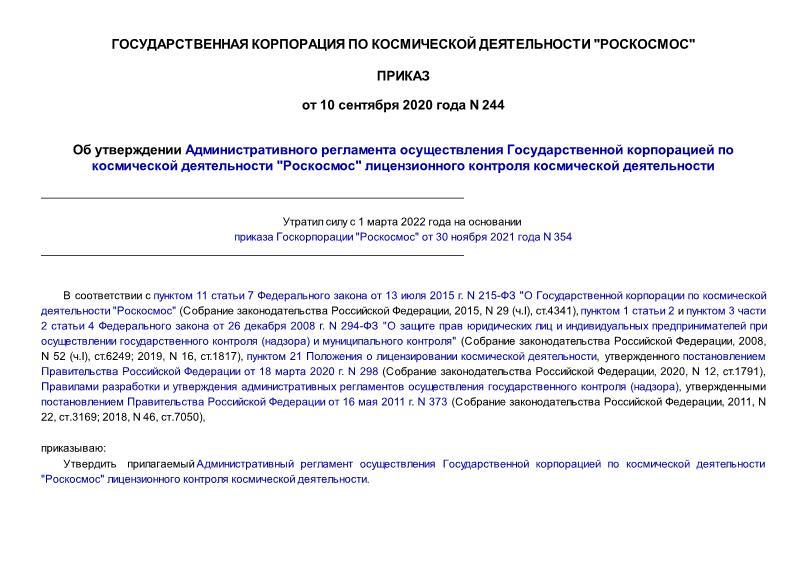 Приказ 244 Об утверждении Административного регламента осуществления Государственной корпорацией по космической деятельности