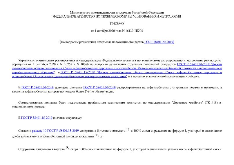 Письмо 16139-ИК/03 По вопросам разъяснения отдельных положений стандартов ГОСТ 58401.20-2019