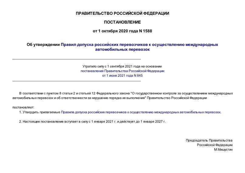 Постановление 1588 Об утверждении Правил допуска российских перевозчиков к осуществлению международных автомобильных перевозок