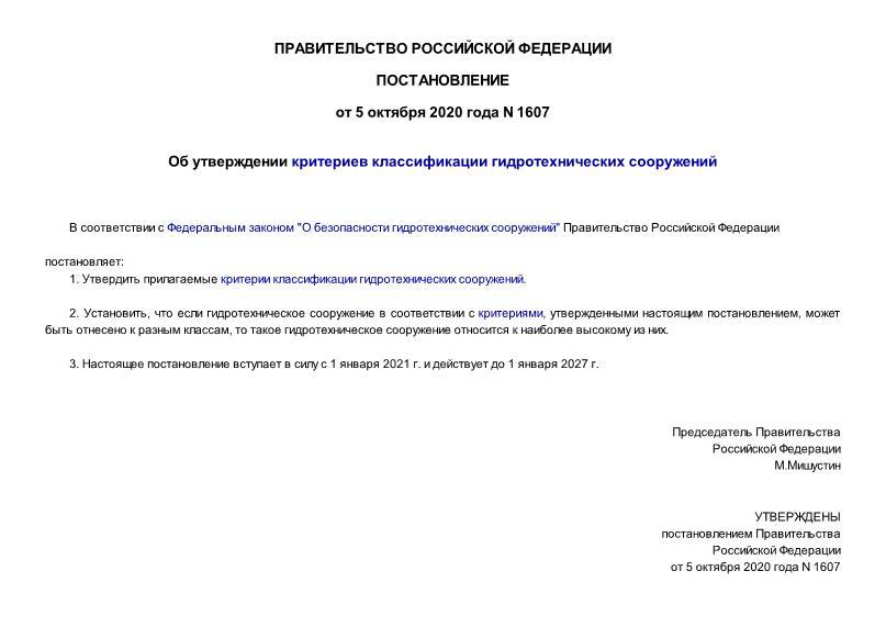 Постановление 1607 Об утверждении критериев классификации гидротехнических сооружений